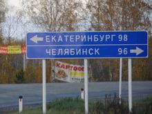 Это объединит Екатеринбург и Челябинск в один город. Эффект от ВСМ оценили в 2,2 млрд руб.