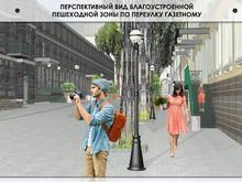 Группа Агроком построит в Ростове пешеходную зону на Газетном