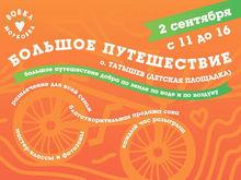 «Вовка-морковка» зовет красноярские семьи в путешествие