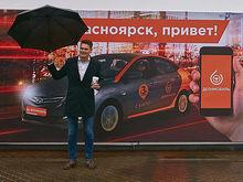 Сервис каршеринга «Делимобиль» начал работу в Красноярске (фото)