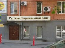 Суд отказал ЦБ РФ в признании ростовского банка банкротом