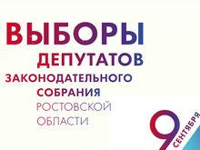"""""""Единая Россия"""" победила на выборах в ЗС Ростовской области"""