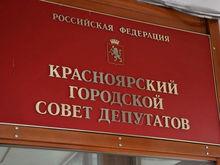 Один из округов в Красноярске останется без депутата