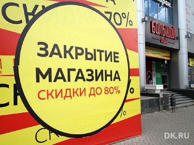 «Атомстройкомплекс» избавляется от ТЦ в центре Екатеринбурга