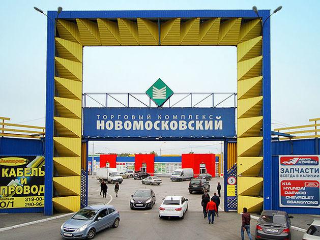 «Новомосковский» – перезагрузка. Торговый комплекс ожидает проверка на прочность