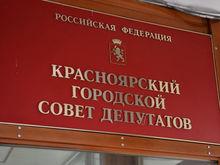 В Красноярске определился состав Горсовета