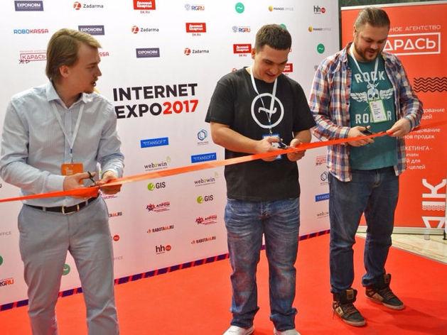 Цифровая трансформация бизнеса на Интернет Экспо