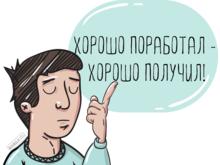 """Ростовская область оказалась в """"середнячках"""" по росту зарплат"""