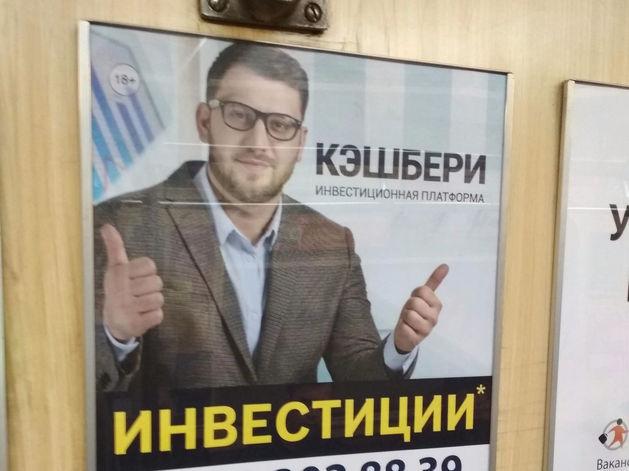 Компания агрессивно рекламируется в том числе в екатеринбургском метро