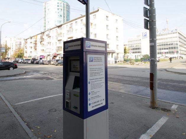 В Екатеринбурге начнут штрафовать за неоплаченную парковку. Мэрия обещает «быть активной»