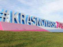 На въезде в Красноярск появилась гигантская надпись Krasnoyarsk 2019