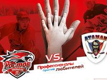 В Ростове пройдет благотворительный хоккейный матч