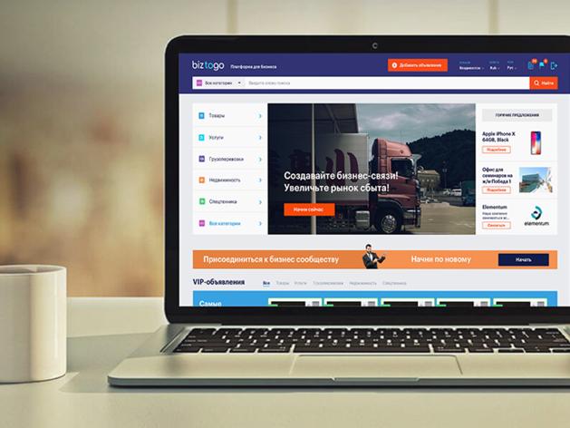 Бизнес-платформа Biztogo открыла регистрацию для предпринимателей