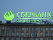 Сбербанк сообщил о структурных изменениях в Сибири