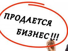 В Ростове все чаще продают готовый бизнес