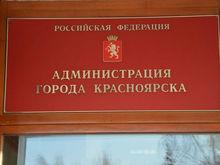 В управлении архитектуры администрации Красноярска назначен новый руководитель