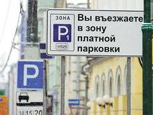 Власти Ростова получили возможность штрафовать за неоплаченную парковку