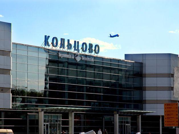«Кольцово» все. Екатеринбургский аэропорт переименуют до конца года