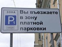 Глава администрации Ростова надеется, что платные парковки помогут разгрузить дороги