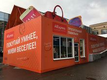 Продажи на сотни миллиардов: сколько россиян покупает на AliExpress