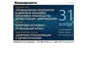 31 октября ИД «Коммерсантъ» в Ростове-на-Дону проводит Стратегический бизнес-форум