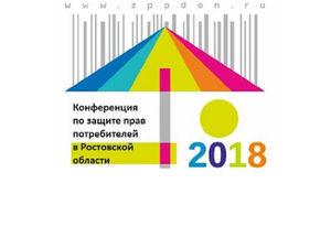 Юбилейная конференция по защите прав потребителей состоялась в Ростове