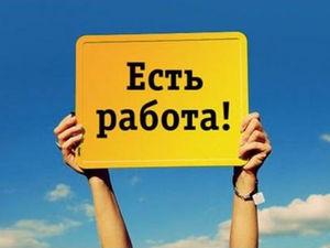 Подборка «дорогих» вакансий Ростовской области