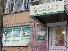 В Ростове признали банкротом потребительский кооператив
