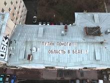 Пришло время крайних мер. Спасет ли Путин жилой дом в Екатеринбурге?
