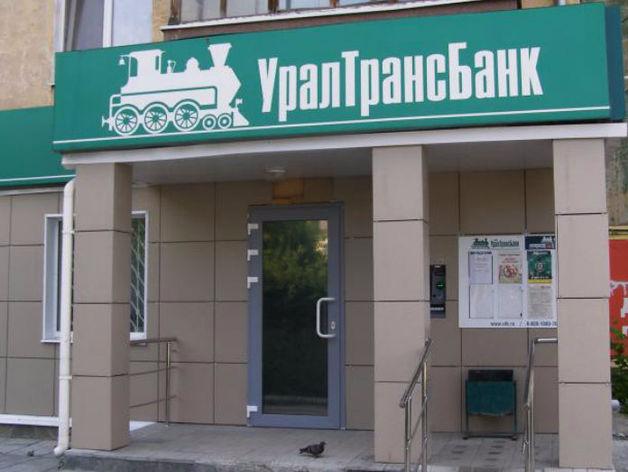 Оздоровление не помогло. Центробанк отозвал лицензию у «Уралтрансбанка»