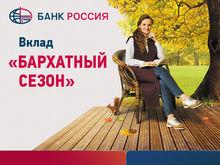 Банк «РОССИЯ» повысил процентные ставки по вкладам