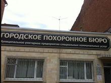 Власти Ростова помогут муниципальной компании ритуальных услуг