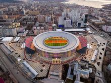 100 млн руб. — «Пупкин Арена»? Главный стадион Екатеринбурга переименуют из-за денег