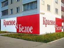 «Почти везде нарушает закон». В Челябинске выдали предписание сети «Красное&Белое»