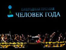 Владислав Тетюхин стал «Человеком года»