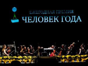 Премия «Человек года — 2012» стартовала