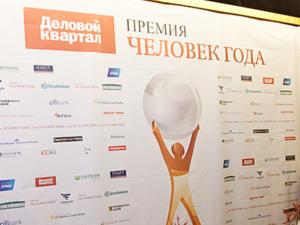 «Человеком года - 2011» стал Михаил Максимов