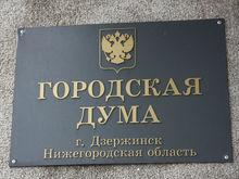 Вопросы к депутатам. Силовики произвели выемку документов в думе Дзержинска
