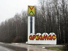 Александр Щелоков назначен новым главой Арзамаса