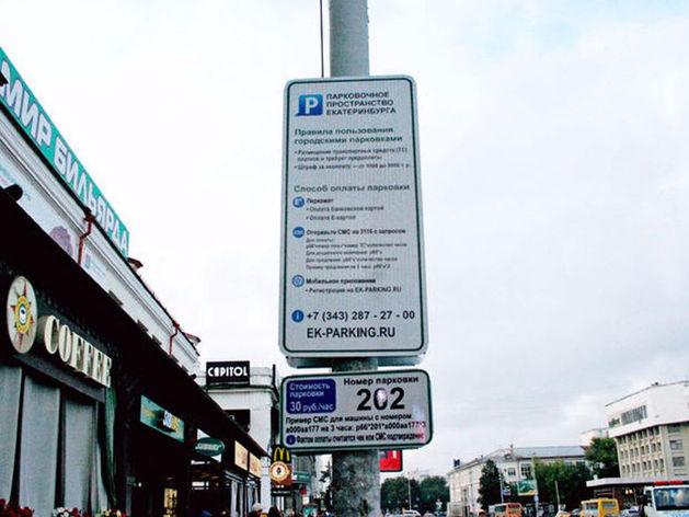 Число платных парковочных мест в центре увеличат почти в два раза
