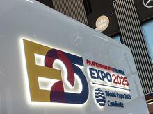 «Это ворота в глобальную Европу». Почему весь Екатеринбург ждет ЭКСПО-2025? / МНЕНИЯ