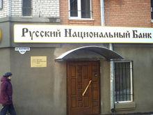 Руководство ростовского банка обвинило временную администрацию в причинении убытка