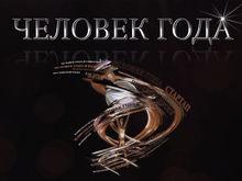 Вспомнить всех: кто и когда становился «Человеком года» в Красноярске ФОТО
