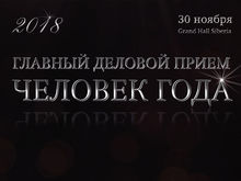 «Человек года» состоится в Красноярске 30 ноября: все номинанты