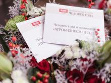 Уже завтра: в Челябинске пройдет церемония вручения премии «Человек года-2018»