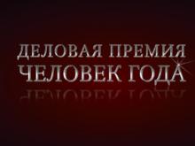 Премия «Человек Года 2018» в Ростове-на-Дону ТЕКСТОВАЯ ТРАНСЛЯЦИЯ