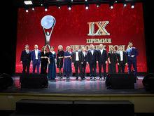 Названы победители премии «Человек года» в Красноярске