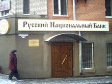 Руководство «Русского национального банка» может попасть под уголовное дело