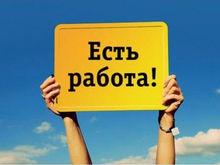 Подборка самых высокооплачиваемых вакансий Ростовской области начала декабря