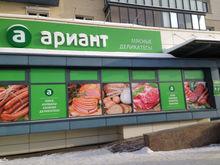 Уход от налогов и увольнения с угрозами: что говорят о закрытии магазинов «Ариант»